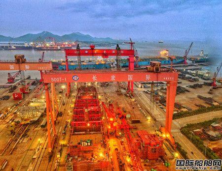 长宏国际与南通中集签订5艘LPG船船体建造合同