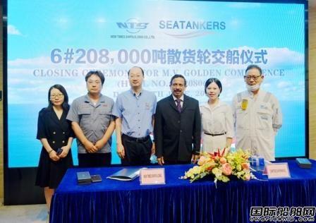 新时代造船交付SEATANKERS一艘20.8万吨散货船