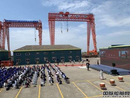 舟山宁兴船舶修造有限公司举行开业仪式
