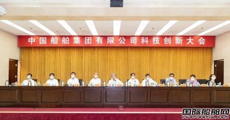 中国船舶集团召开科技创新大会