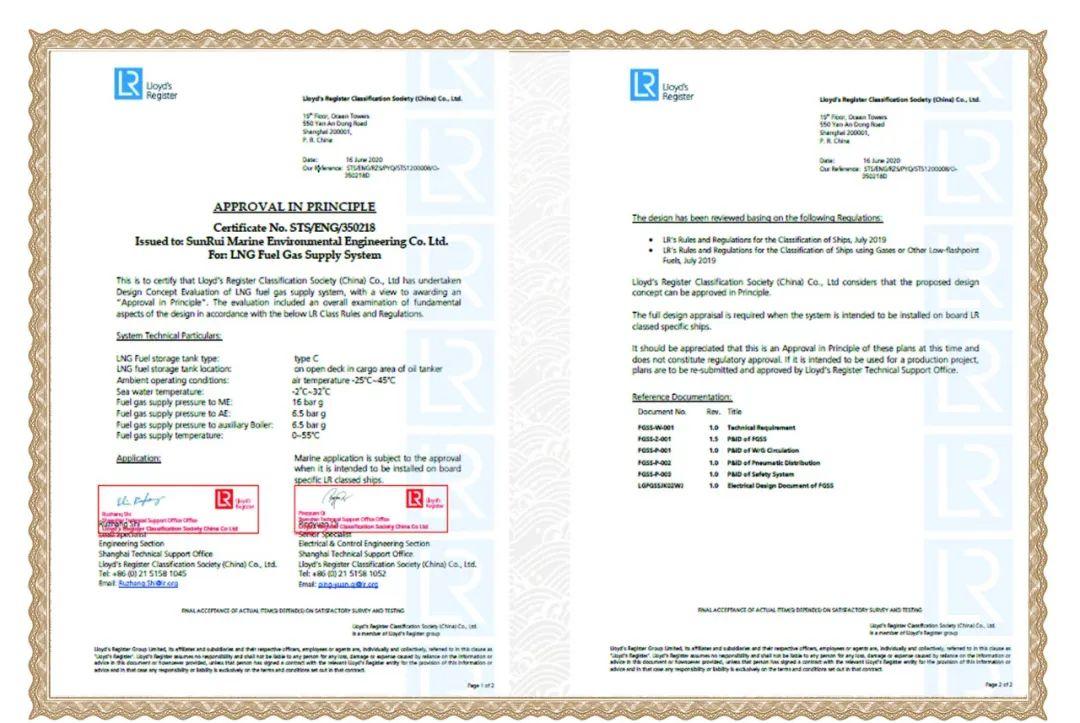 国内首家!青岛双瑞船用LNG供气系统获英劳AIP证书