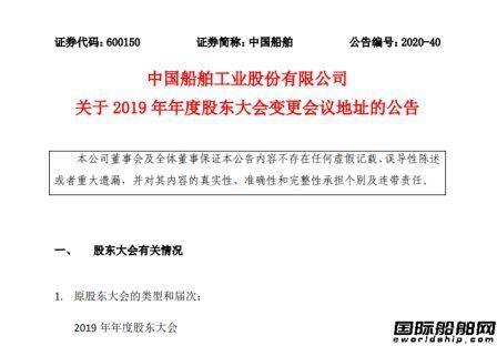 中国船舶变更2019年年度股东大会会议地址