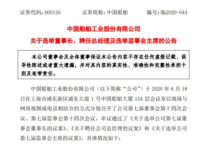 中国船舶选举张英岱任董事长季峻任总经理