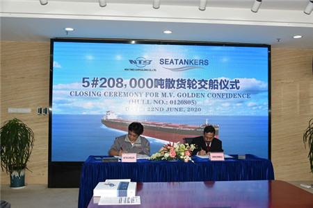 新时代造船交付一艘20.8万吨散货船