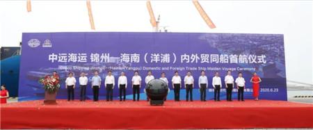 中远海运锦州-海南(洋浦)内外贸同船航线首航