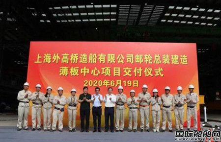 中国首座大型邮轮薄板加工中心厂房完工交付