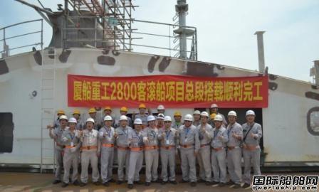厦船重工完成2800客邮轮型客滚船主船体工程