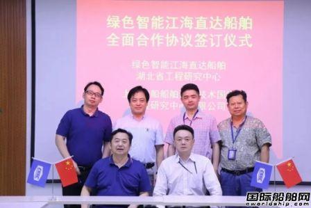上海中船签订绿色智能江海直达船舶合作协议