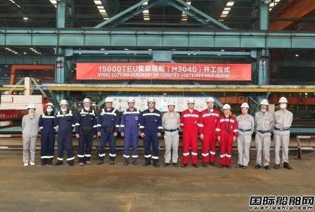 沪东中华为达飞建造第3艘15000TEU集装箱船开工