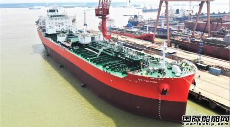 中船澄西交付金威船务首艘55600吨化学品船