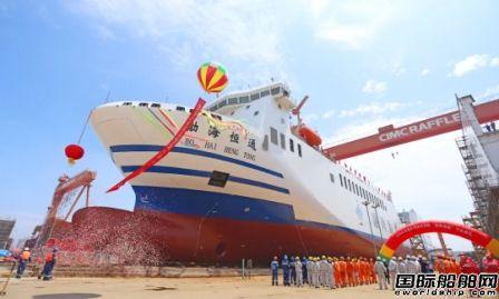 """中集来福士建造亚洲最大多用途滚装船""""渤海恒通""""轮下水"""