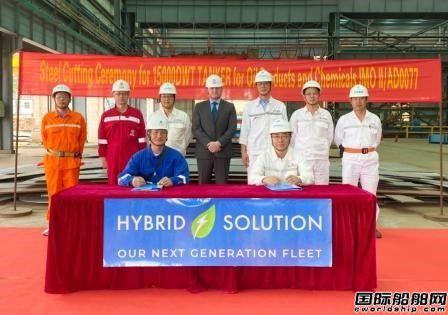 扬州金陵船厂15000吨双燃料化学品5#船开工