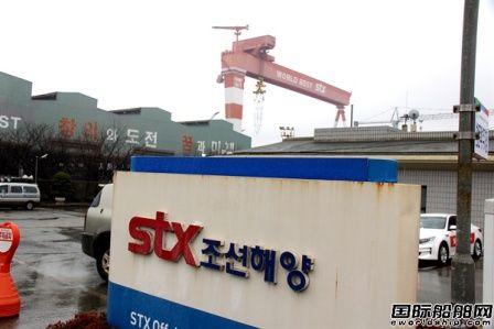 一单未获,STX造船将终止无薪休假再次裁员