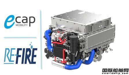 德国eCap氢燃料电池系统获DNV GL原则批复