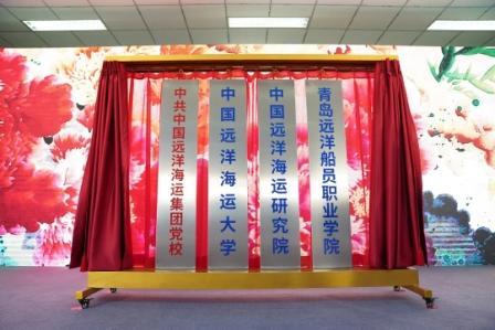 中国远洋海运大学揭牌!