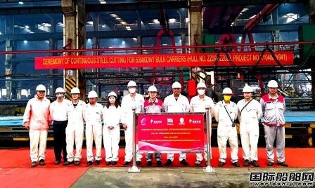 象屿海装两艘63500吨散货船续开工