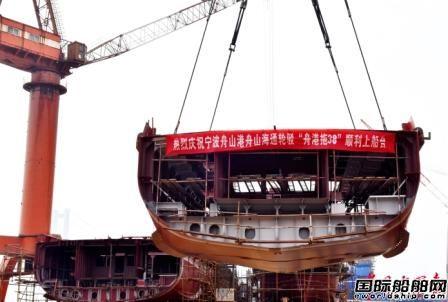 镇江船厂一艘2942kW消拖两用全回转船顺利搭载