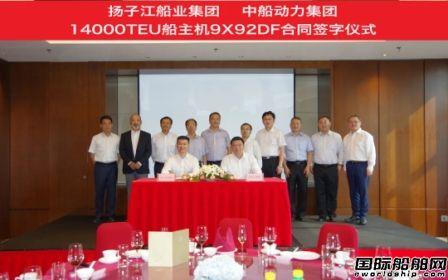 中船动力获扬子江船业2+8台WinGD 9X92DF主机订单