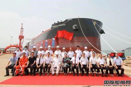 青岛造船厂20.6万吨散货船2号船正式命名交付