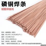 紫铜电焊条磷青铜焊条硅青铜焊条铝青铜焊条