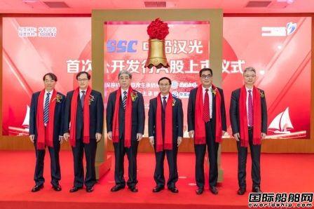 首个IPO!中船汉光创业板成功挂牌上市