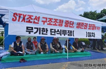 工人罢工!STX造船被迫停工一个月