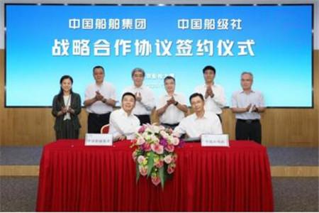 中国船舶集团和中国船级社签署战略合作协议