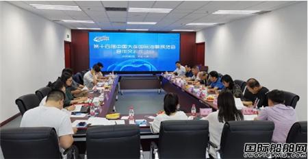 第十四届中国大连国际海事展览会合作交流座谈会成功召开