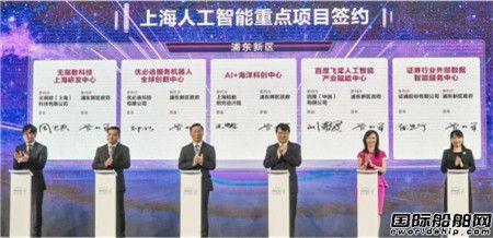 """上船院与张江集团签约""""AI+海洋科创中心""""战略合作协议"""