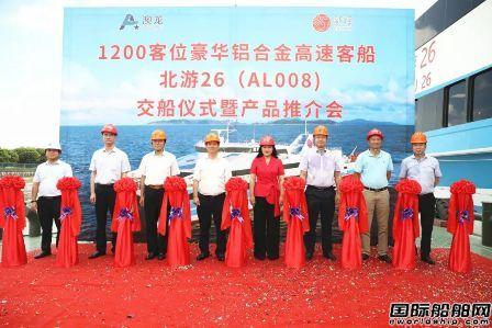 澳龙船艇交付国内首艘1200客位大型豪华铝合金高速客船