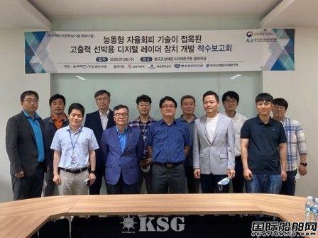 """韩国再投巨资""""加码""""船用数字雷达国产化攻关"""