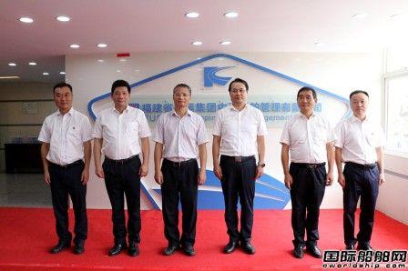 福建省海运集团中平船舶管理有限公司揭牌成立