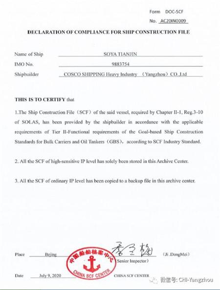 扬州中远海运重工建造船舶取得中国船舶档案中心签发首张SCF符合声明