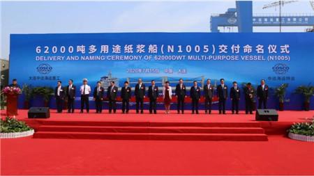 中远海运特运接收第8艘62000吨多用途专业纸浆船