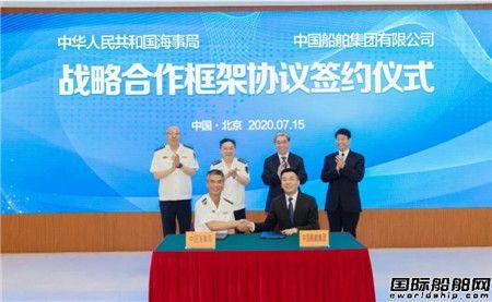 中国船舶集团与交通运输部海事局签署战略合作协议