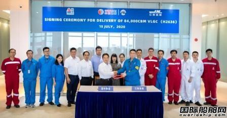 江南造船交付今年第6艘84000方VLGC