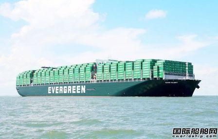 长荣海运募资3亿美元用于优化船队结构