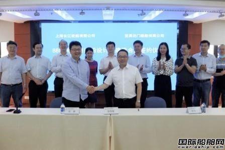 宜昌达门船舶和上海长江轮船签署一艘多用途船建造合同