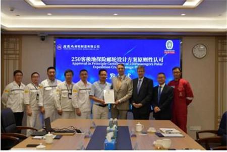 招商局邮轮自主研发极地邮轮船型获BV原则性认可