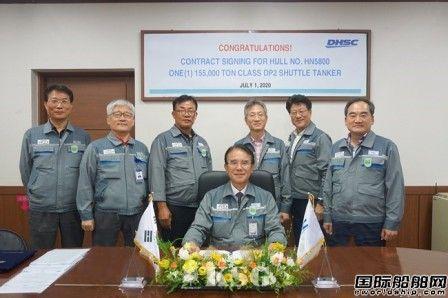 大韩造船首获15.5万吨级穿梭油船订单