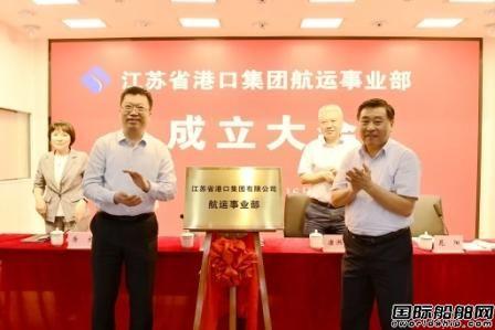 江苏省港口集团航运事业部挂牌成立