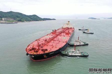 首艘30万吨超大型油轮满载靠泊浙石油黄泽山基地