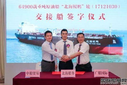 广船国际命名交付北海船务6.49万吨原油船2号船