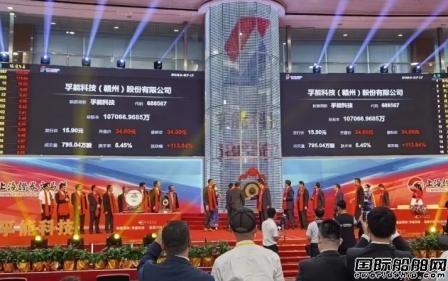 中远海运发展2家参股投资公司登陆资本市场