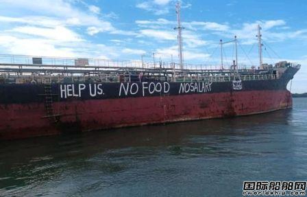 救救我们!一艘越南油船及12名船员遭船东抛弃