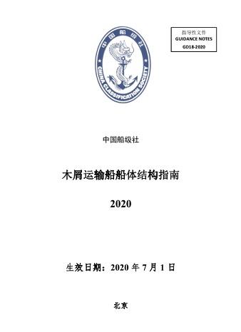 中国船级社《木屑运输船船体结构指南》(2020)生效