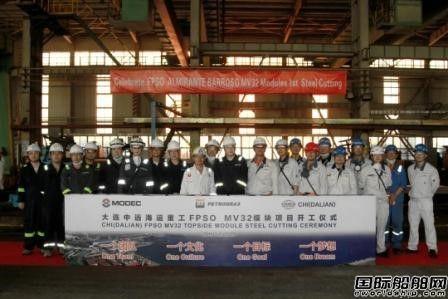 大连中远海运重工FPSO MV32项目上部模块开工