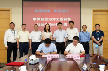国海海工与中国海油签署战略合作协议