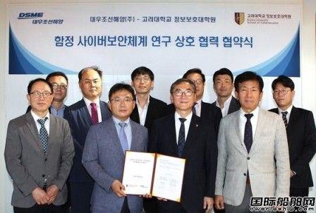 大宇造船与韩国大学合作研发尖端舰船网络安保技术