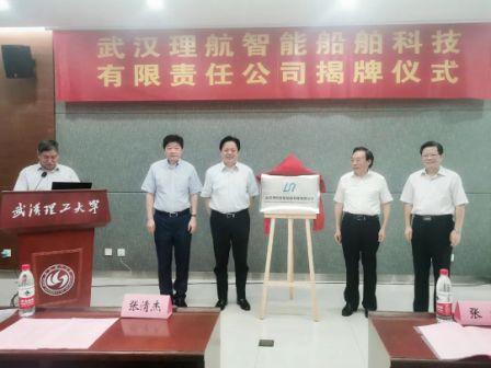 长江绿色智能船舶产业研讨会在汉召开
